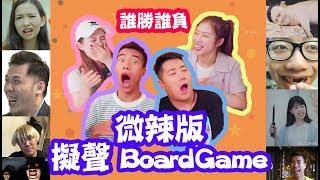 [Boardgame]友情大考驗|黑香蕉偷步攞分(ft.加蔥 Yelo 黑香蕉)