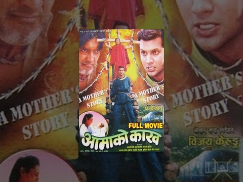 Aamako Kaakh | Nepali Movie