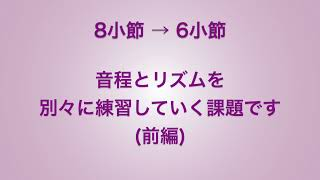 彩城先生の新曲レッスン〜音程&リズム10-1前編〜のサムネイル画像