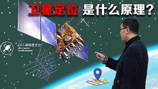 手机定位和导航是啥原理?GPS和北斗有啥区别?李永乐老师讲卫星定位(2018最新)