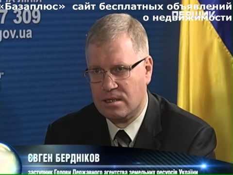 Особенности наследования земельных участков в Украине