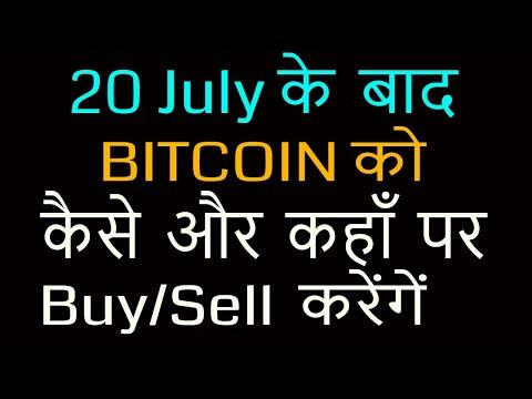 Download 20 July  के  बाद  BITCOIN  को  कैसे  और  कहा  पर  BUY/SELL करेंगें ? HD Mp4 3GP Video and MP3
