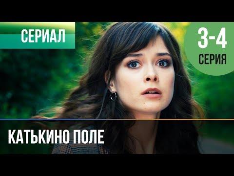 ▶️ Катькино поле - 3 и 4 серия - Мелодрама   Фильмы и сериалы - Русские мелодрамы