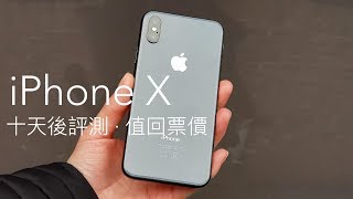 Apple iPhone X 十天後評測,值回票價的萬元手機!FlashingDroid 出品