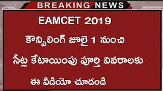 Ts EAMCET College Predictor 2019   Ap EAMCET 2019   Ts EAMCET 2019