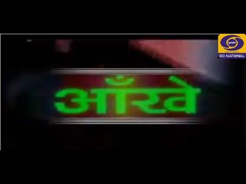 Download AANKHEN tv serial - Doordarsan .flv HD Mp4 3GP Video and MP3