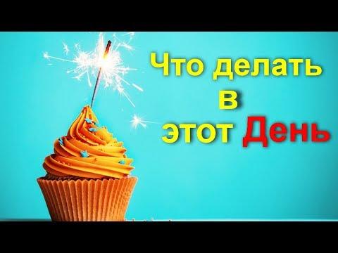 Что нужно делать в день рождения чтобы притянуть удачу, счастье, успех, радость и достаток к себе