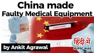 Faulty Medical Equipment from China rejected by EU nations, Know all about it, Current Affairs 2020