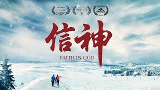 福音電影:走上真正的信神之路《信神》