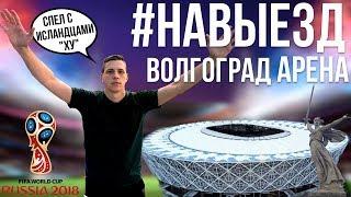 "#НАВЫЕЗД |  ""Волгоград Арена"" 10 фактов"