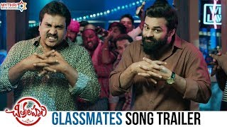 Glassmates Song Trailer | Chitralahari Telugu Movie Songs | Sai Tej | Sunil | Kalyani Priyadarshan