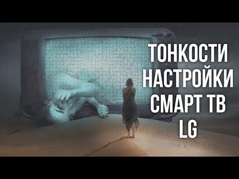Смарт ТВ LG: первое включение и базовые настройки