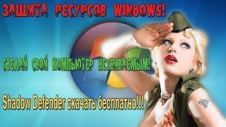Защита Windows   Сделай свой компьютер неубиваемым!