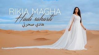 مازيكا Rikia Magha - Hadi Saharti (Official Video) تحميل MP3