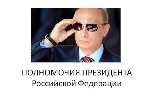 25. Полномочия Президента РФ