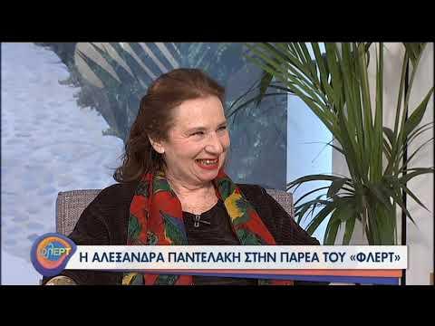 Η Αλεξάνδρα Παντελάκη φλΕΡΤαρει στην παρέα μας | 11/11/2020 | ΕΡΤ