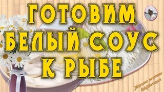 Белый соус Готовим белый соус к рыбе видео от Petr de Cril'on