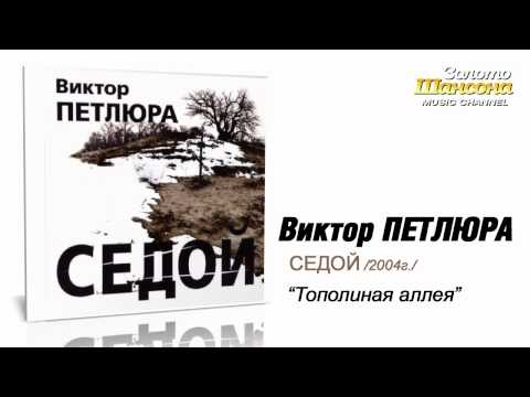 Виктор Петлюра - Тополиная аллея (Audio)