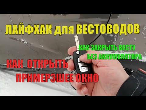 Лайфхак для Вестоводов! Как открыть примерзшее окно и как закрыть машину без аккумулятора