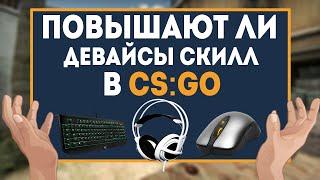 ПОВЫШАЮТ ли СКИЛЛ дорогие девайсы (мышки, клавиатуры) в CS:GO   by trix
