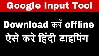 google input tools marathi for windows xp