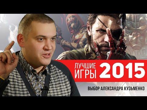 Лучшие игры 2015 года: топ Александра Кузьменко
