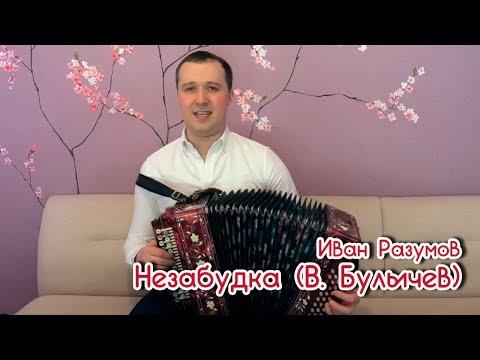 Незабудка - мой любимый цветок - Иван Разумов