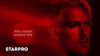Markus Riva - Река любви