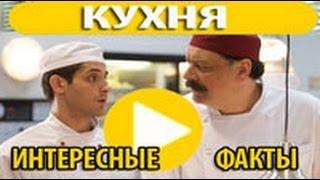 Сериал кухня   Интересные факты о сериале кухня