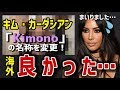 【海外の反応】キム・カーダシアンが「Kimono」の名称を変更!海外「やったぁ!良かった…。」