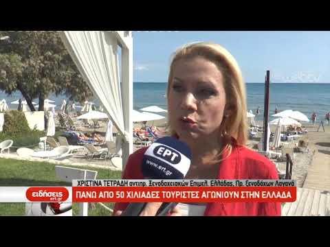 Πάνω από 50 χιλιάδες τουρίστες αγωνιούν στην Ελλάδα   23/9/2019   ΕΡΤ