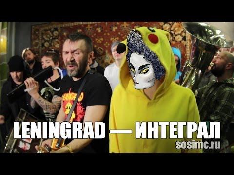 Ленинград — Интеграл