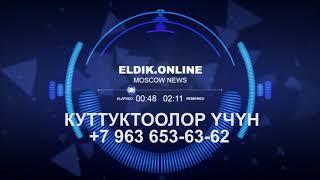 Элдик радио Москва жанылыктары #2 чыгарылыш 02-07-18