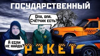Как ВЫЖИТЬ таксисту?! Лукашенко доит предпринимателей!