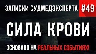 """Записки Судмедэксперта #49 """"Сила Крови"""""""