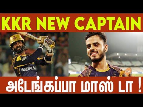 KKR NEW CAPTAIN | #IPL2021 | #Nettv4u