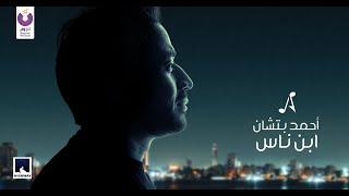 Ahmed Batshan – Ebn Nas (Official Lyric Video) أحمد بتشان – ابن ناس تحميل MP3