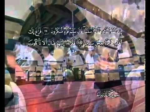 Sourate Qui éparpillent <br>(Adh Dhariyat) - Cheik / Ali El hudhaify -