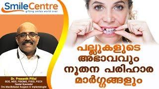Missing Teeth - innovative solutions - Video