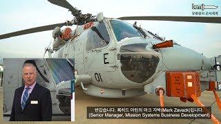 세계에서 가장 널리 쓰이는 해상작전헬기 MH-60R 시호크,  서울 'ADEX 2019' MH-60R 소개 및 현장취재