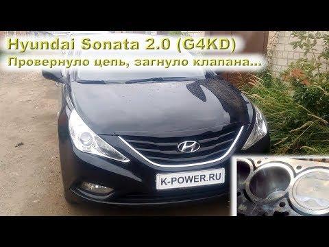 Hyundai Sonata 2.0 (G4KD): Провернуло цепь, загнуло клапана