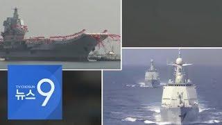 중국 '군사굴기' 가속…'184조원' 투입 항모·스텔스·핵폭격기 실전 배치