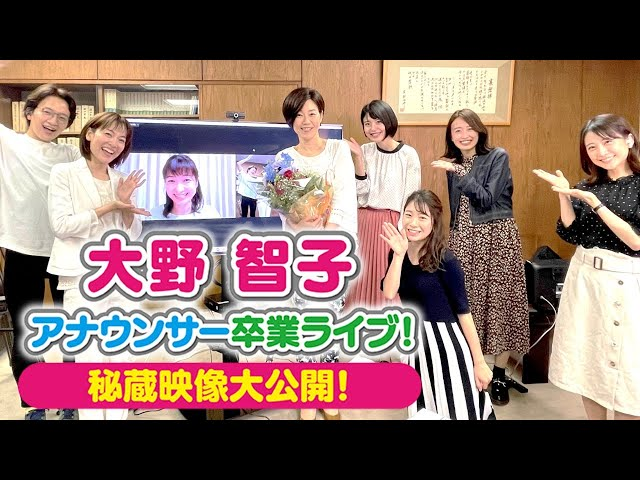 【秘蔵映像満載】大野智子アナウンサー卒業ライブ!