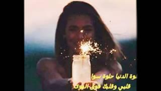 اغاني حصرية اغنية حلوة الدنيا حلوة سوا وديع مراد تحميل MP3