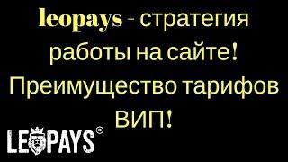 leopays - стратегия работы на сайте! Преимущество тарифов ВИП!