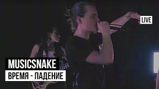 MusicSnake - Время - Падение (Live)