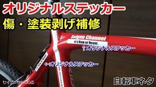 オリジナルステッカーでロードバイクの傷・塗装剥げ補修!