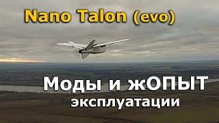 ZOHD Nano Talon flat wing mod, мидификации и обзор nano talon evo fpv