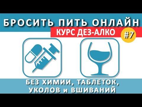 Кодировка от алкоголя в житомире