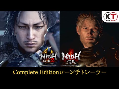 Trailer de lancement de Nioh 2 remastered – Édition complète